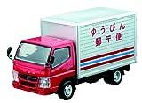 プレイキャスト 1/32 三菱ふそうキャンター 郵便トラック