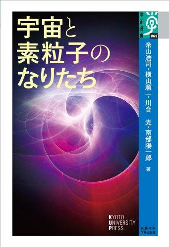宇宙と素粒子のなりたち (学術選書)の詳細を見る