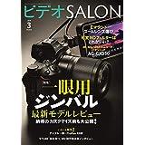 ビデオ SALON (サロン) 2019年 3月号 [雑誌]