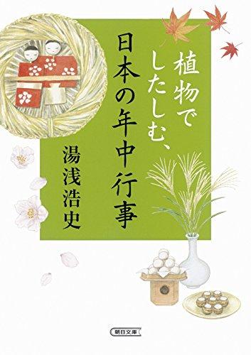 植物でしたしむ、日本の年中行事 (朝日文庫)
