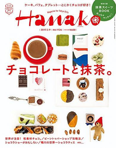 Hanako (ハナコ) 2017年 2月9日号 No.1126 [冬のスイーツ2017 チョコレートと抹茶。] [雑誌]の詳細を見る