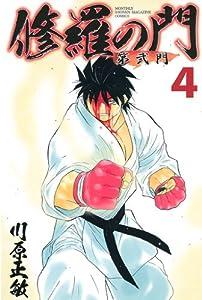 修羅の門 第弐門(4) (月刊少年マガジンコミックス)