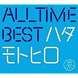 All Time Best ハタモトヒロ (初回限定盤)(2CD+Blu-ray付)