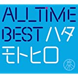 All Time Best ハタモトヒロ (初回限定盤)(2CD+Blu-ray付)