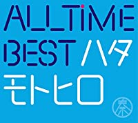 All Time Best ハタモトヒロ (初回限定盤)(2CD+DVD付)