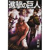 進撃の巨人(28) (講談社コミックス)