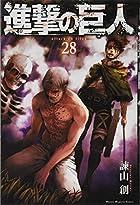 進撃の巨人 第28巻
