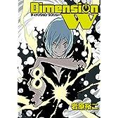ディメンションW(8) (ヤングガンガンコミックススーパー)