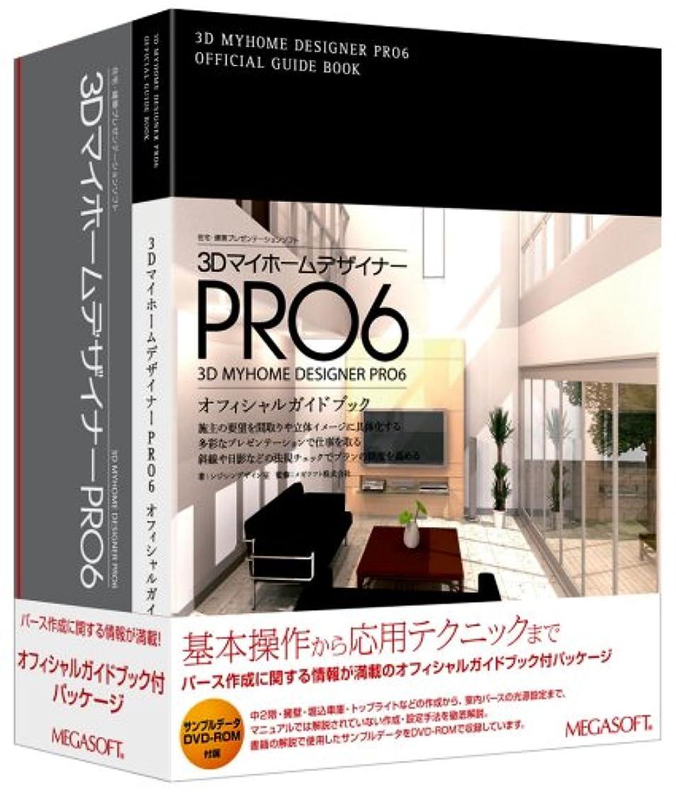 紛争エンディング伝記3DマイホームデザイナーPRO6 オフィシャルガイドブック付