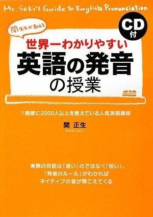 CD付 世界一わかりやすい 英語の発音の授業の詳細を見る