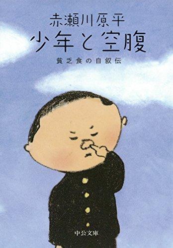 少年と空腹 - 貧乏食の自叙伝 (中公文庫)