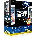スマホWOW!!! データ管理 for iPhone【iPhone・iPad・iPod Touch・nano・shuffle対応データ管理ソフト。永久無料アップデート対応】