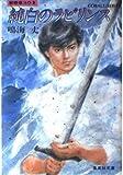 聖痕者ユウ / 鳴海 丈 のシリーズ情報を見る