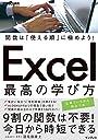 関数は「使える順」に極めよう Excel 最高の学び方 (できるビジネス)