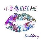 小悪魔KISS ME[Type C](在庫あり。)
