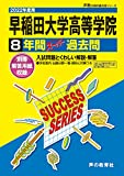 T11早稲田大学高等学院 2022年度用 8年間スーパー過去問 (声教の高校過去問シリーズ)