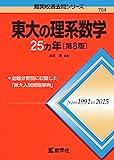 東大の理系数学25カ年[第8版] (難関校過去問シリーズ)