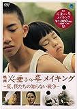 火垂るの墓 メイキング-夏、僕たちの知らない戦争- [DVD]