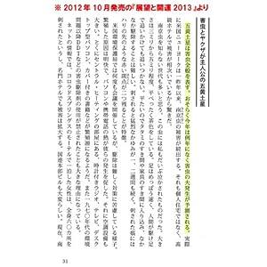 2013年予測的中箇所2~南京虫の大量発生~