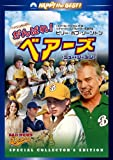 がんばれ!ベアーズ ニュー・シーズン スペシャル・コレクターズ・エディション[DVD]