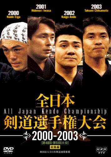 全日本剣道選手権大会 2000-2003 [第48回-第51...