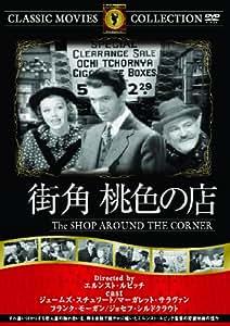 街角 桃色の店 [DVD]