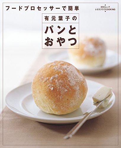 フードプロセッサーで簡単 有元葉子のパンとおやつ (レタスク...