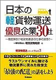 日本の軽貨物運送 優良企業30社 ~徹底解剖! 軽貨物運送の仕事の実態!~