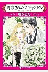 封印されたスキャンダル:惨めな初恋の相手と再会して… (ハーレクインコミックス) Kindle版