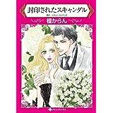 封印されたスキャンダル:惨めな初恋の相手と再会して… (ハーレクインコミックス)