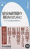 慰安婦問題の解決のために: アジア女性基金の経験から (平凡社新書)