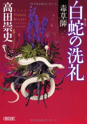 毒草師 白蛇の洗礼 (朝日文庫)の詳細を見る