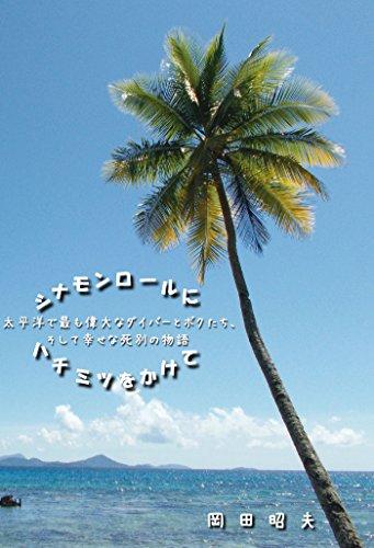 シナモンロールにハチミツをかけて: 太平洋で最も偉大なダイバーとボクたち、そして幸せな死別の物語