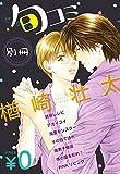 【無料】ビーボーイ旬コミ 別冊「楢崎壮太」 (ビーボーイデジタルコミックス)