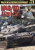 WAR MACHINE REPORT(71) 2018年 10 月号 [雑誌]: PANZER 増刊