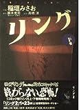 リング (下巻) (Horror comics)