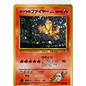 ポケモンカードゲーム 01f146_2 カツラのファイヤー (特典付:限定スリーブ オレンジ、希少カード画像) 《ギフト》