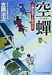 空蝉―元御庭番半九郎影仕置 (コスミック・時代文庫)