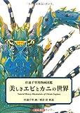 美しきエビとカニの世界 杉浦千里博物画図鑑