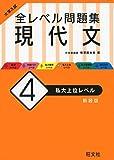 《新入試対応》大学入試 全レベル問題集 現代文 4 私大上位レベル 新装版