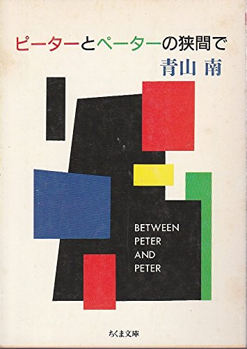 ピーターとペーターの狭間で (ちくま文庫)の詳細を見る
