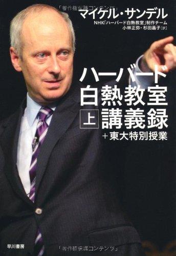 ハーバード白熱教室講義録+東大特別授業(上)