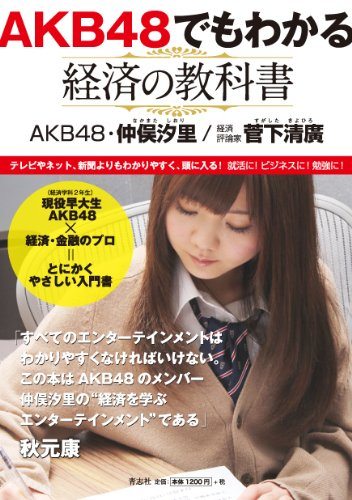 AKB48でもわかる経済の教科書