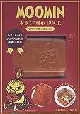 MOOMIN本革ミニ財布BOOK リトルミイ&ニョロニョロ ([バラエティ])