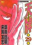 天牌 29―麻雀飛龍伝説 (ニチブンコミックス)
