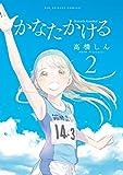 かなたかける(2) (ビッグコミックス)