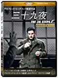 三十九夜(The 39 Steps) [DVD]【超高画質名作映画シリーズ�】