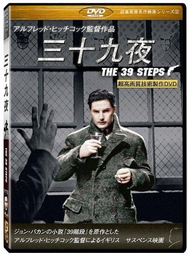 三十九夜(The 39 Steps) [DVD]【超高画質名作映画シリーズ⑫】