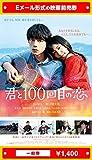 『君と100回目の恋』映画前売券(一般券)(ムビチケEメール送付タイプ)