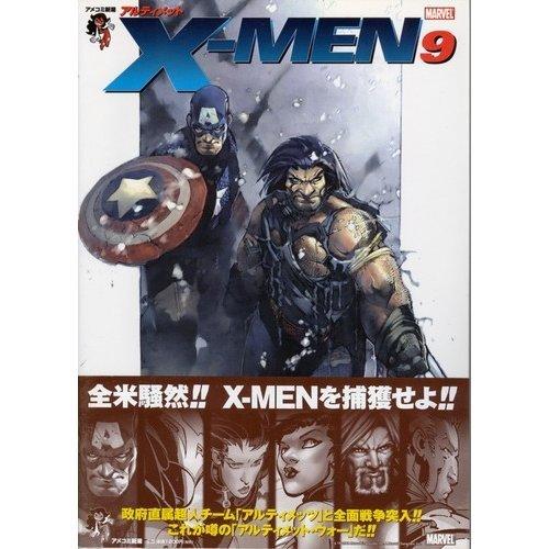 X-MEN―アルティメット (9) (アメコミ新潮)の詳細を見る